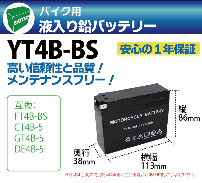 Battery YT4B-BS(CT4B-5 FT4B-5 GT4B-5 DT4B-5) guarantee for new ※ high efficiency motorcycles is with it