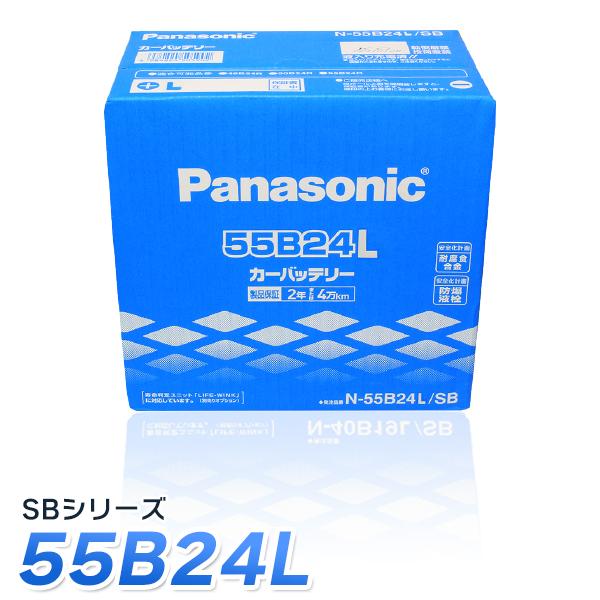 パナソニック バッテリー SBシリーズ 55B24L Panasonic カーバッテリー  2年保証