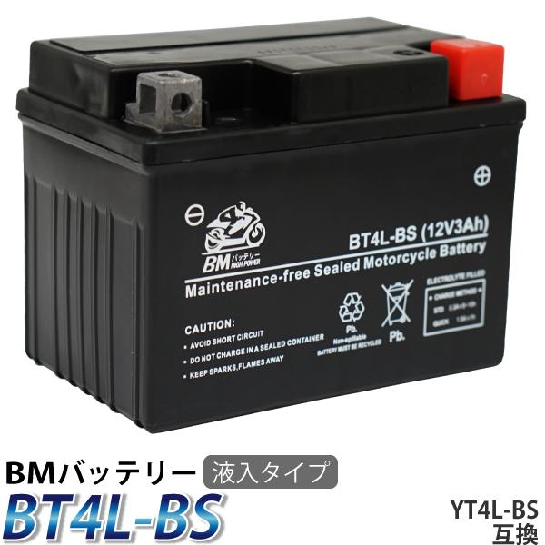 1年保証 すぐ使用可能 バイク バッテリー YT4L-BS 送料無料 一部地域除く バッテリーBT4L-BS 互換 FT4L-BS CTX4L-BS CT4L-BS YTX4L-BS スーパーカブ ジョルノ バーディー DIO タクト ジョーカー 液注入済み ディオ 全品送料無料 レッツ ジョグスポーツ 卓出 充電 アドレス チョイノリ ベンリー90 セピア