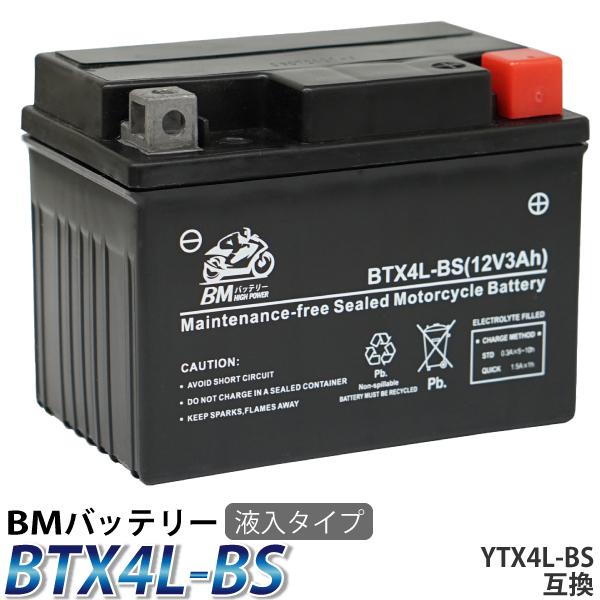 1年保証 すぐ使用可能 バイク 送料無料/新品 バッテリー YTX4L-BS 送料無料 一部地域除く 引出物 バッテリーBTX4L-BS 互換 バッテリーYTX4L-BS CT4L-BS 充電 FT4L-BS 液注入済み YT4L-BS ブロード50 アドレスV50 CTX4L-BS