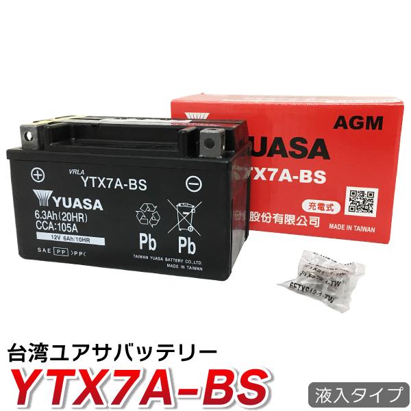 バッテリー YTX7A-BS 台湾 yuasa 互換:CTX7A-BS GTX7A-BS FTX7A-BS ctx7a-bs gtx7a-bs ランキング総合1位 液別付属 1年保証 バイク YUASA CTX7A-BS 安心の実績 高価 買取 強化中 FTX7A-BS互換 ftx7a-bs ☆純正台湾ユアサ製☆ytx7a-bs