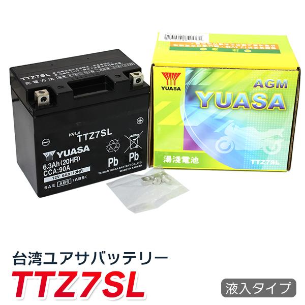 1年保証 ytz7s 液注入済 台湾ユアサ バッテリー 台湾 yuasa ユアサ 注文後の変更キャンセル返品 YTZ7S バイク バッテリー互換:CTZ-7S ftz7s GTZ7S ctz7s TTZ7S ttz7s ショップ ☆純正台湾ユアサ製☆ytz7sバイク CTZ-7S互換 gtz7s YTZ7SL YUASA FTZ7S