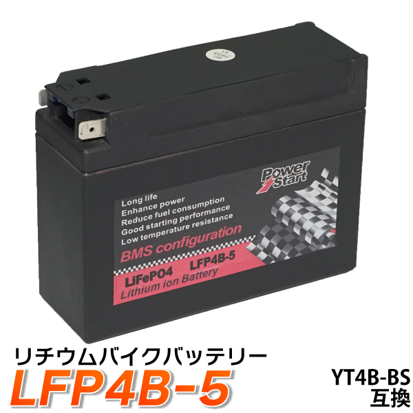 1年保証 リチウムイオンバッテリー YT4B-BS 互換:CT4B-5 FT4B-5 GT4B-5 DT4B-5 LFP4B-5 リチウムイオン バッテリー JOG 一部地域除く 送料無料 日本全国 送料無料 本物 SR500 ビーノ スーパージョグZR ニュースメイト ポシェ アプリオ ジョグ SR400