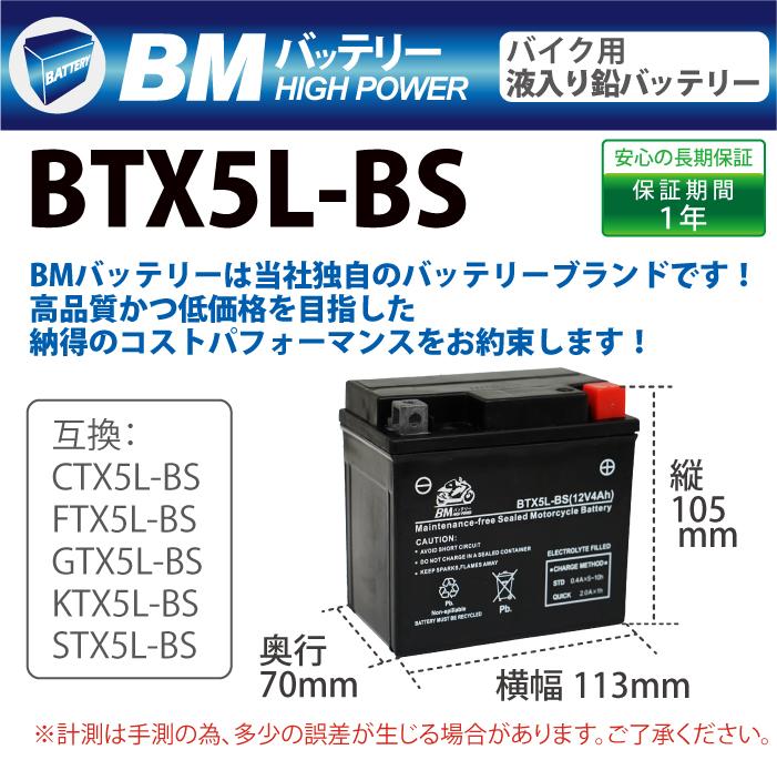 ☆New battery YTX5L-BS birdie FB80M address V100 DR250R
