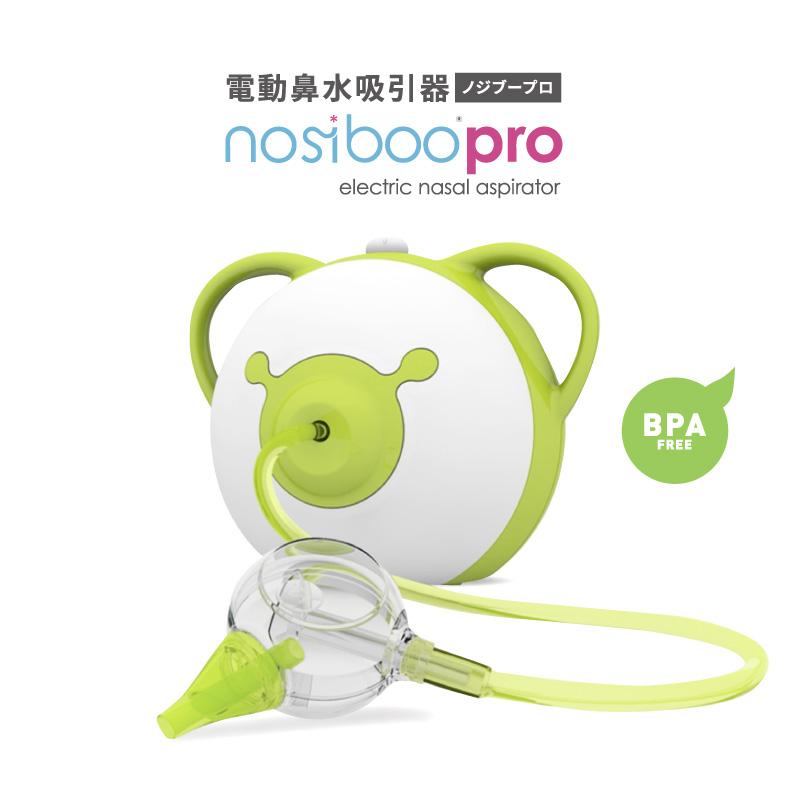 New ポイント10倍 電動 鼻水 吸引器 ノジブープロ 花粉 風邪 鼻吸い器 電動 鼻水吸引器 送料無料