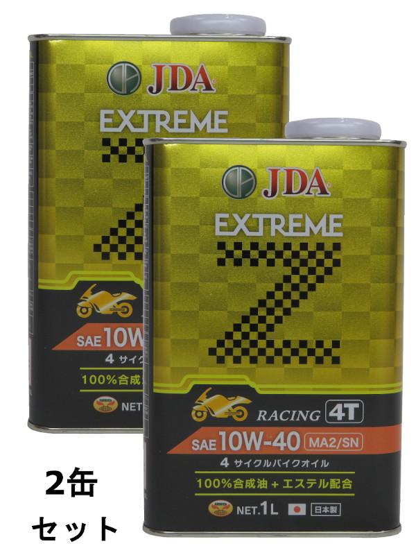 JDAエンジンオイル EXTREME Z 買取 4Tバイク用 10W-40 MA2 SN マーケティング 1Lx2缶セット
