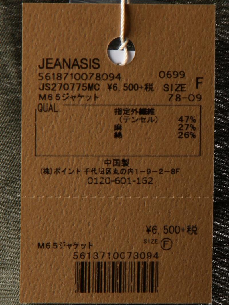JEANASiS M65 夹克 DynaSis 外套 / 夹克