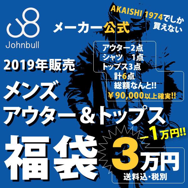 【福袋/予約販売】 Johnbull ジョンブル 福袋 男性2019年新春 メンズ アウター&トップス 6点SET 「S-LL」 AKAISHI限定 正規品/新品【送料無料】
