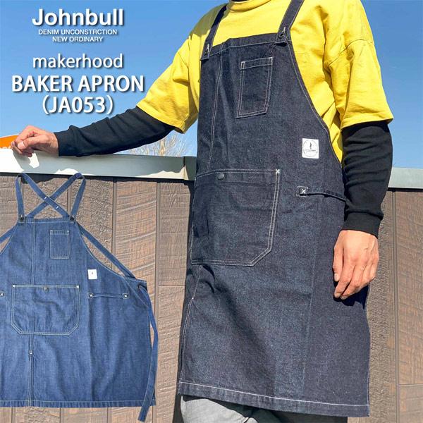 デニム エプロン デニムを使用した Johnbullオリジナルのエプロン DIY カフェ <セール&特集> ガーデニング 職人 店内全品対象 BBQ バーベキュー アウトドア おしゃれ カッコイイ 本格 JOHNBULL ジョンブル 贈り物 メーカーフッドセルヴィッチ 父の日 ベイカー ギフト Fサイズ プレゼント 男女 兼用 レディース インディゴ 母の日 藍 JA053 フリーサイズ メンズ