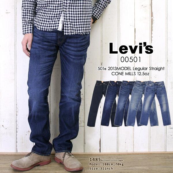 【裾上げ無料】Levi's リーバイス メンズ 501501 レギュラーストレート 現行 2013モデル「28-36」「4色」オリジナル ボタンフライ【00501】