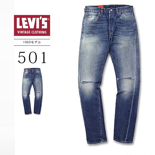 【送料込み】【送料無料】LEVI'S VINTAGE CLOTHING リーバイス ビンテージ クロージング / 1966 501 Jeans Customized ストレート 12oz LEG32 デニム ジーンズ / 66466-0013