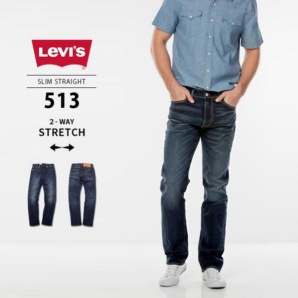 Levi's リーバイス/513 スリム ストレート フィット ダークインディゴ DARK VINTAGE ストレッチ テーパード デニム ジーンズ ボトムス メンズ / 08513-0773