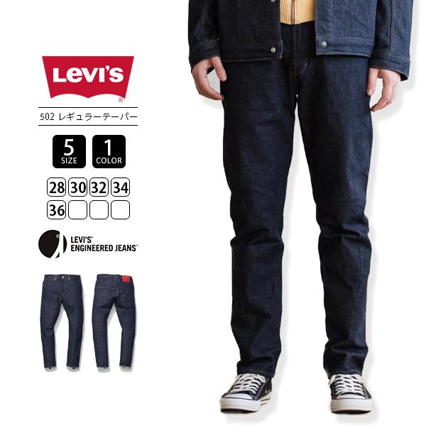 【送料無料】リーバイス エンジニアドジーンズ Levi's Engineered Jeans LEJ 502 デニムパンツ レギュラーテーパード 72775-0000