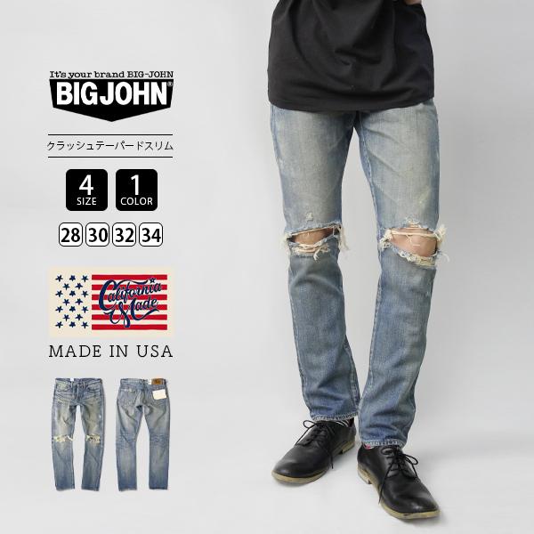 【送料無料】ビッグジョン ジーンズ レア BIG JOHN デニムパンツ CALIFORNIA MADE セルビッジクラッシュテーパードスリム アメリカ製 C106M-08
