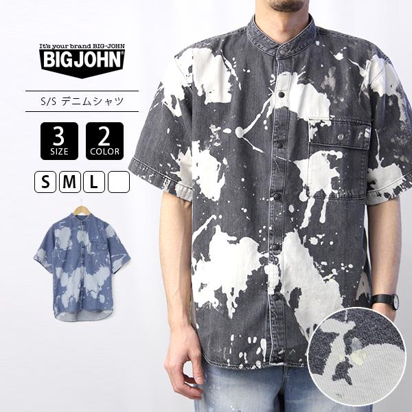 ビッグジョン デニムシャツ 半袖シャツ 色落ち 送料無料 30%OFF 感謝価格 ブリーチ BIG おしゃれ 日本製 高級な キレイ目 アメカジ JOHN MMS04N-1 シャツ