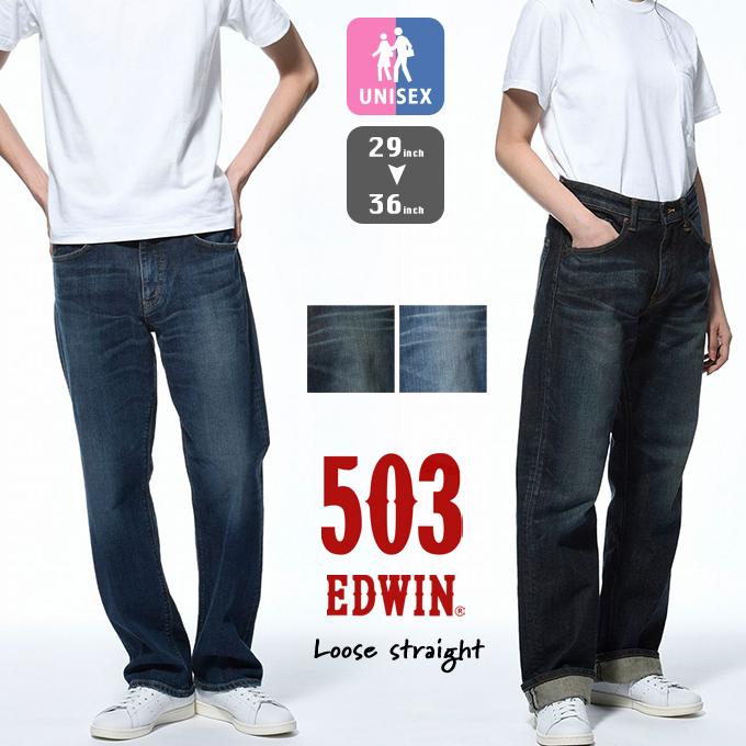 【 EDWIN エドウィン 】503 LOOSE STRAIGHT ルーズ ストレート デニム パンツ E50304 / ストレッチ 太め リラックスフィット 日本製 ユーズド加工 ジーンズ ジーパン メンズ レディース ユニセックス /