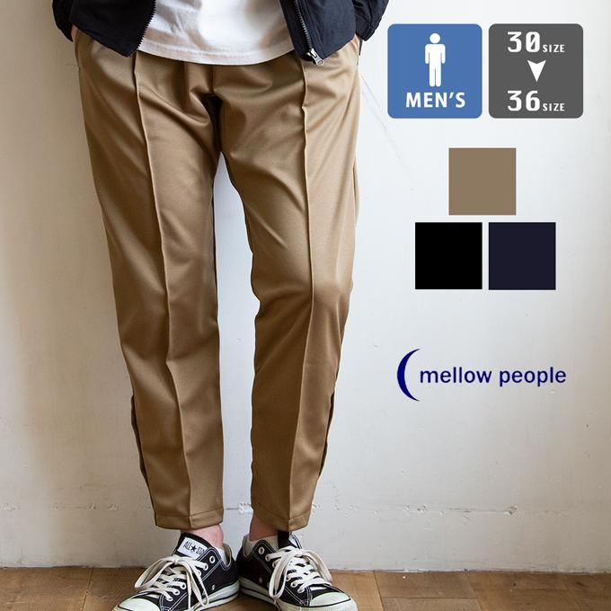 【 mellow people メローピープル 】 Dryflex Track Pants メンズ トラックパンツ PT-14 / パンツ ツイルジャージーパンツ イージーパンツ ウエストゴム 吸水速乾 ドライタッチ メンズ ブランド ファッション 春夏 20SS