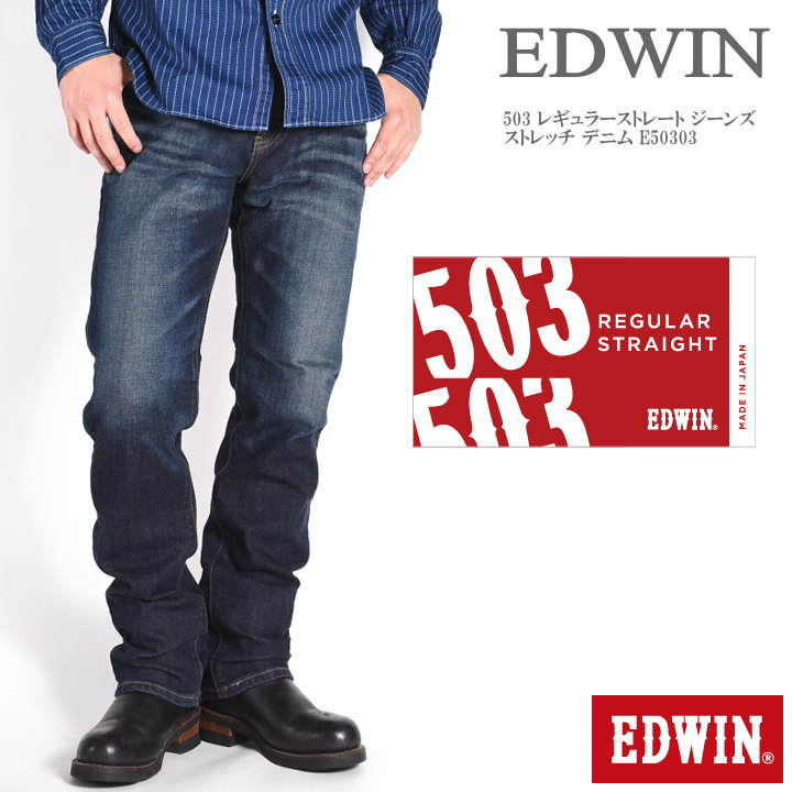 EDWIN エドウィン ジーンズ 503 レギュラーストレート ジーンズ ストレッチ デニム E50303-126【新作】