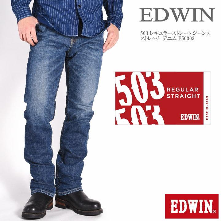 EDWIN エドウィン ジーンズ 503 レギュラーストレート ジーンズ ストレッチ デニム E50303-146【新作】