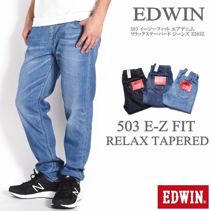 初売り エドウィン ウエストゴム ストレッチで穿きやすい イージーデニムパンツ EDWIN 503 E-Z リラックステーパード エアデニム E503Z ジーンズ イージーフィット 日本正規代理店品 FIT