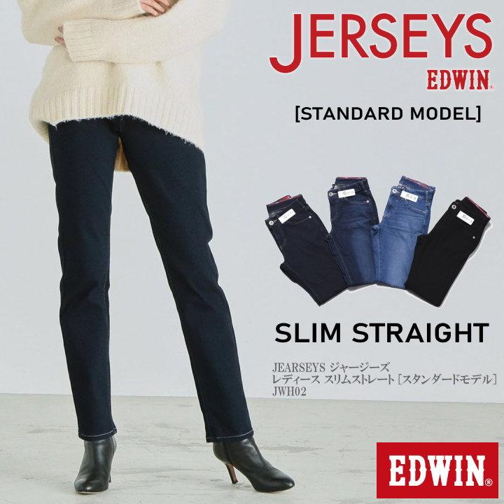 定番キャンバス エドウィン 圧倒的な支持を誇る ジャージーズ がバージョンアップしフルリニューアル ミスエドウィン Miss EDWIN 新商品 新型 スリムストレート 2021春新作 JWH02 ジーンズ スタンダードモデル レディース JEARSEYS