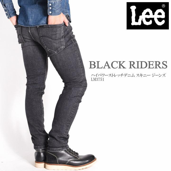 Lee リー BLACK RIDERS ブラックライダース ハイパワーストレッチデニム スキニー ジーンズ ブラックユーズド LM3751-376【再入荷】