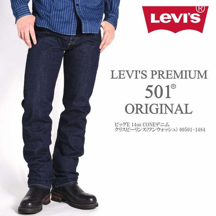 LEVI'S リーバイス 501 オリジナル ボタンフライ レギュラーストレートジーンズ LEVI'S PREMIUM ビッグE 14oz CONEデニム クリスピーリンス(ワンウォッシュ) 00501-1484