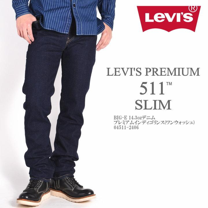 LEVI'S リーバイス 511 スリムフィット ジーンズ LEVI'S PREMIUM ビッグE 14.3ozデニム プレミアムインディゴリンス(ワンウォッシュ) 04511-2406