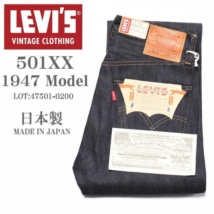LEVI'S VINTAGE CLOTHING (LVC) リーバイス ヴィンテージ クロージング 501XX 1947モデル リジッド(未洗い) 47501-0200【復刻】【新作】