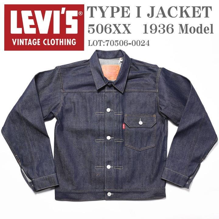 LEVI'S VINTAGE CLOTHING (LVC) リーバイス ヴィンテージ クロージング TYPE I JACKET 1936モデル 506XX 1stタイプ デニムジャケット リジッド(未洗い) 70506-0024【復刻】【新作】