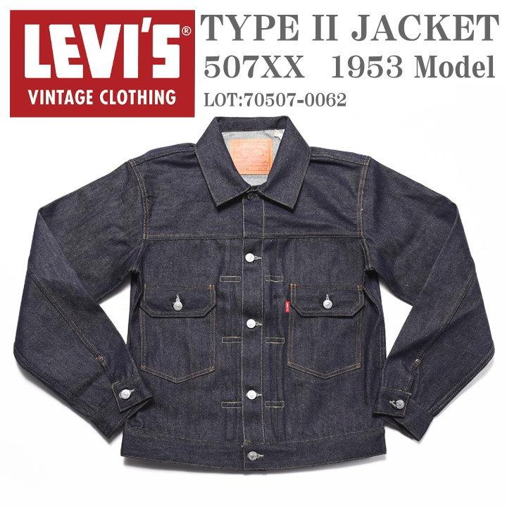 LEVI'S VINTAGE CLOTHING (LVC) リーバイス ヴィンテージ クロージング TYPE II JACKET 1953モデル 507XX 2ndタイプ デニムジャケット リジッド(未洗い) 70507-0062【復刻】【2020秋再入荷】