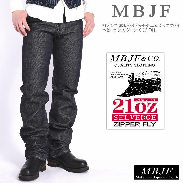 MBJF ジーンズ 21オンス 赤耳セルビッチデニム ジップフライ ヘビーオンス ヴィンテージ ジーンズ JF-701