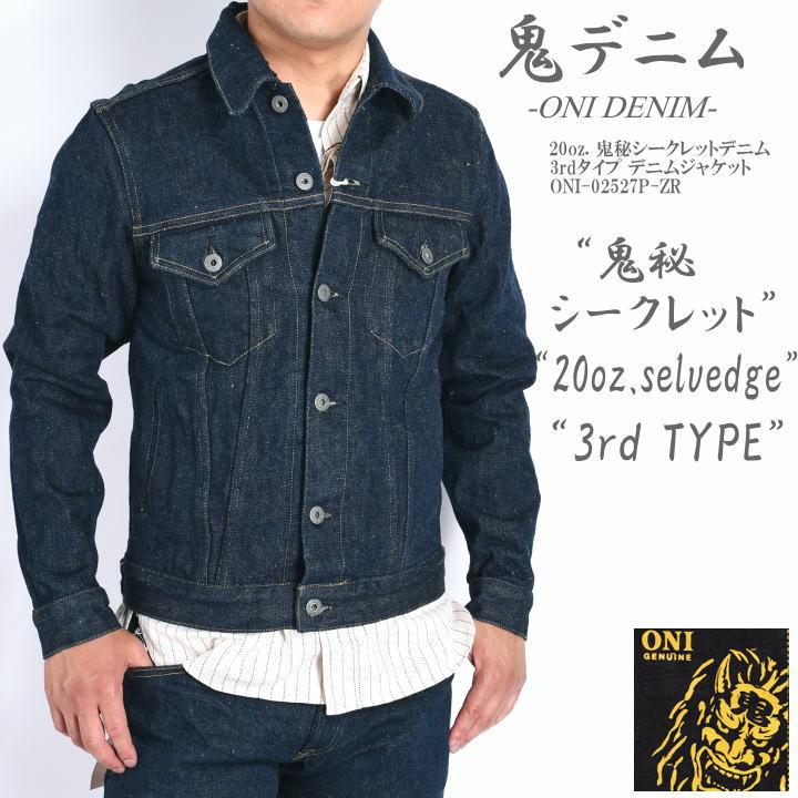 523058db □From ogre denim (ONI DENIM), it is 20oz. It is an introduction of ogre  secret secret denim ONI SECRET DENIM 3rd type denim jacket one wash ONI -02527P-ZR.