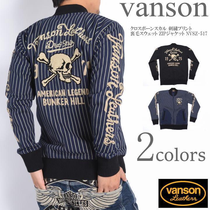 【セール】VANSON バンソン クロスボーンスカル 刺繍プリント 裏毛スウェット ZIPジャケット NVSZ-517