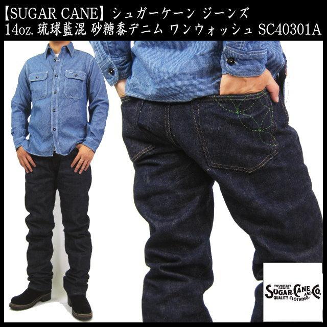 SUGAR CANE シュガーケーン ジーンズ 14oz. 琉球藍混 左綾 砂糖黍デニム ワンウォッシュ SC40301A【再入荷】