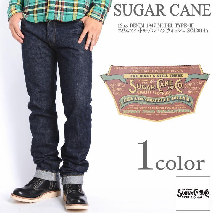 SUGAR CANE シュガーケーン ジーンズ 12oz. DENIM 1947 MODEL TYPE-3 スリムフィットモデル ワンウォッシュ SC42014A【再入荷】