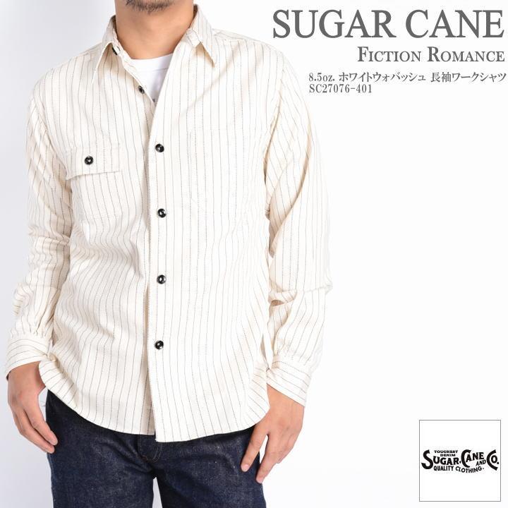 SUGAR CANE シュガーケーン ウォバッシュ シャツ FICTION ROMANCE 8.5oz. ホワイトウォバッシュ 長袖ワークシャツ SC27076-401