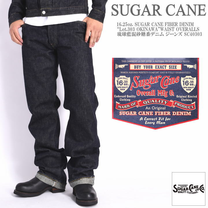 "SUGAR CANE シュガーケーン ジーンズ 16.25oz. SUGAR CANE FIBER DENIM ""Lot.303 OKINAWA""WAIST OVERALLS 琉球藍混砂糖黍デニム ジーンズ SC40303"