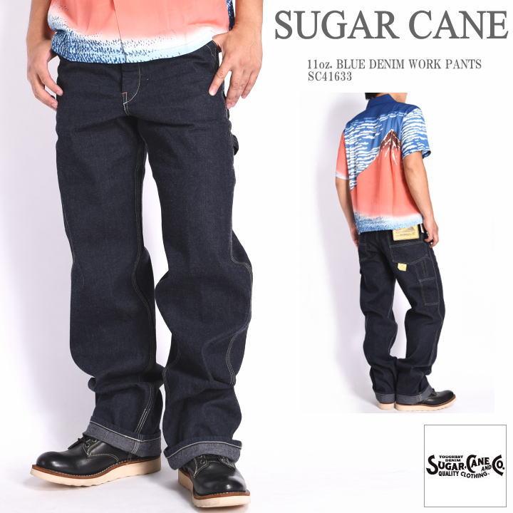 SUGAR CANE シュガーケーン 11oz. ブルーデニム ワークパンツ SC41633【再入荷】