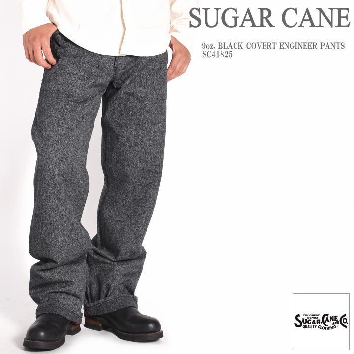 シュガーケーン SUGAR CANE 9oz. ブラックコバート エンジニアパンツ SC41825