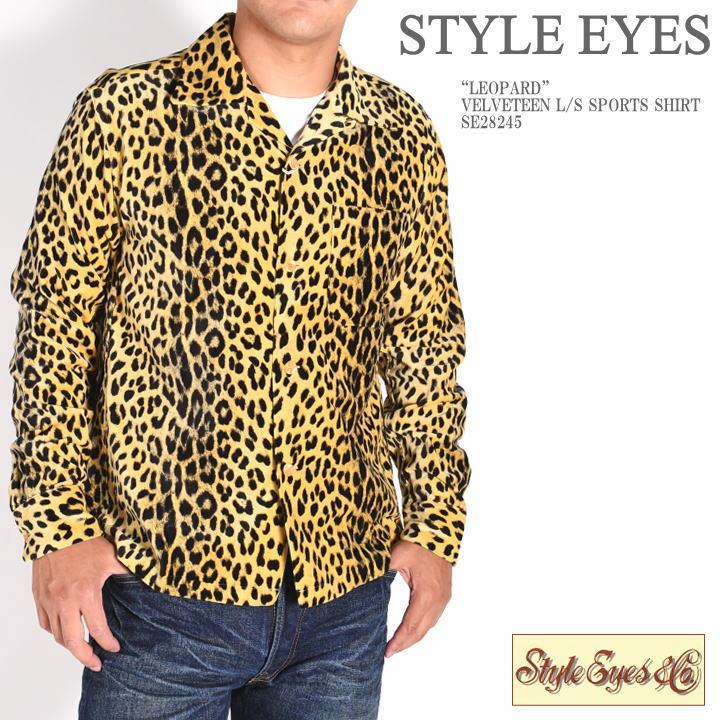 STYLE EYES スタイルアイズ 長袖シャツ LEOPARD 豹柄 別珍 スポーツシャツ SE28245-155