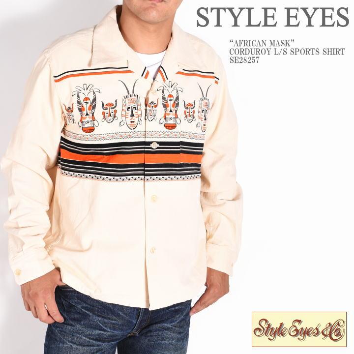 STYLE EYES スタイルアイズ 長袖シャツ AFRICAN MASK コーデュロイ スポーツシャツ SE28257-105
