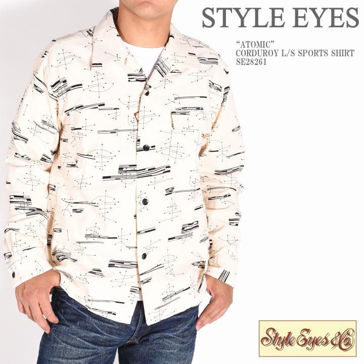 STYLE EYES スタイルアイズ 長袖シャツ ATOMIC コーデュロイ スポーツシャツ SE28261-105