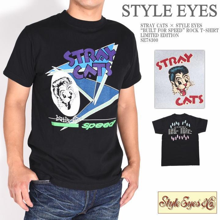 """STRAY CATS ストレイキャッツ × STYLE EYES スタイルアイズ """"BUILT FOR SPEED"""" 半袖Tシャツ リミテッドエディション SE78300"""