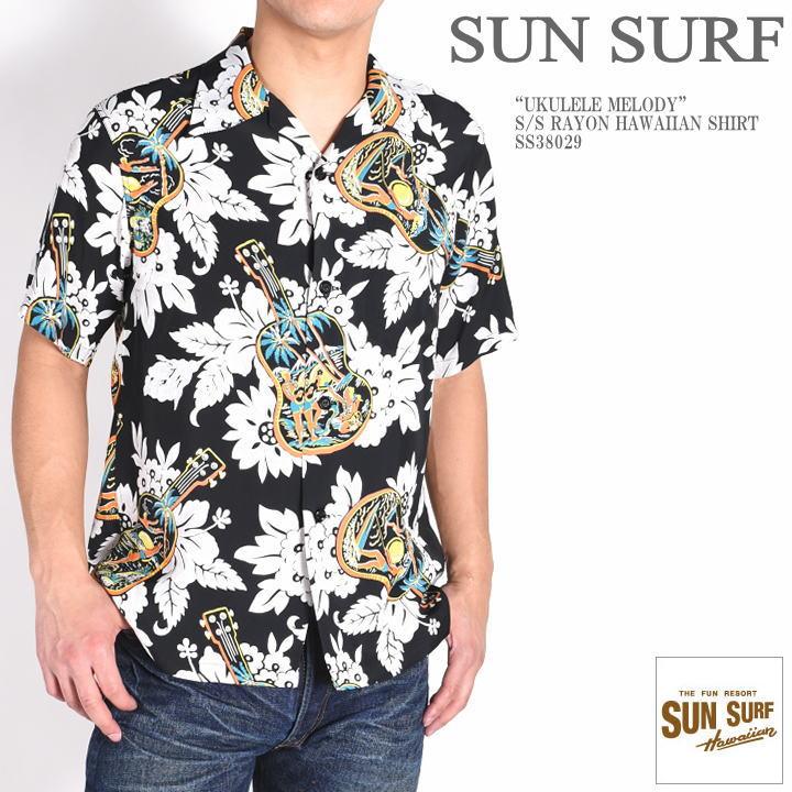 "SUN SURF サンサーフ アロハシャツ ""UKULELE MELODY"" S/S RAYON HAWAIIAN SHIRT レーヨン ハワイアンシャツ SS38029-119"