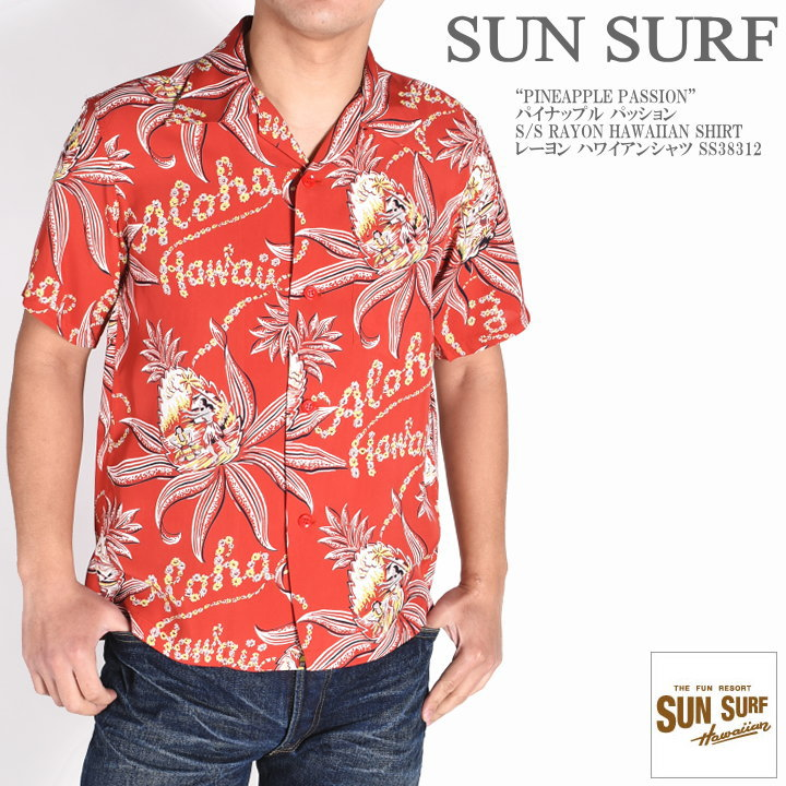 """SUN SURF サンサーフ アロハシャツ """"PINEAPPLE PASSION"""" パイナップル パッション S/S RAYON HAWAIIAN SHIRT レーヨン ハワイアンシャツ SS38312-165【2020春夏新作】"""