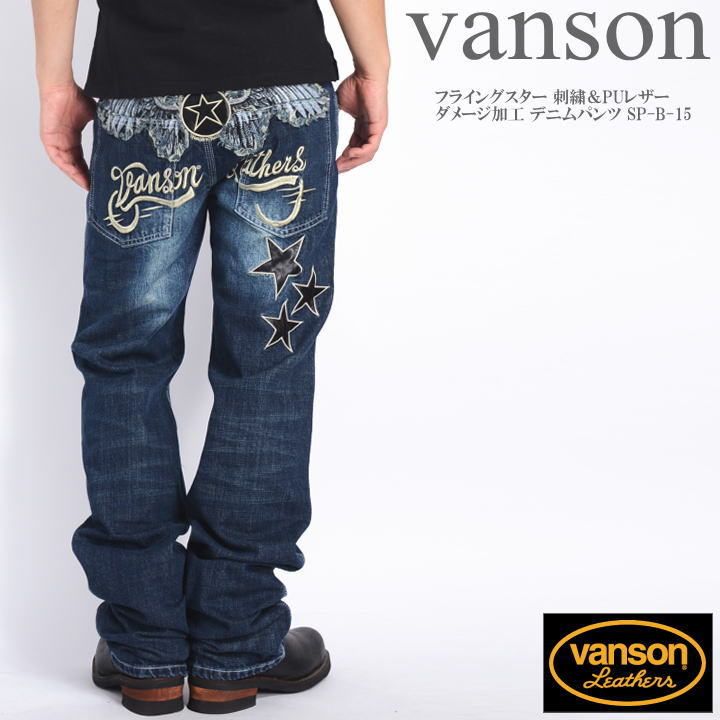 VANSON バンソン ジーンズ フライングスター 刺繍&PUレザー ダメージ加工 デニムパンツ SP-B-15【再入荷】