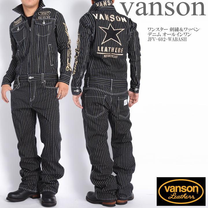 【再入荷】【当店別注】 VANSON バンソン ツナギ つなぎ ワンスター 刺繍&ワッペン デニム オールインワン JFV-602-WABASH