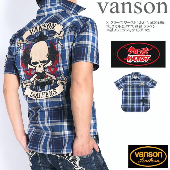 VANSON バンソン × クローズ ワースト コラボ メンズ 半袖シャツ T.F.O.A 武装戦線 7thスカル&クロス 刺繍 ワッペン 半袖チェックシャツ CRV-821-BLUE