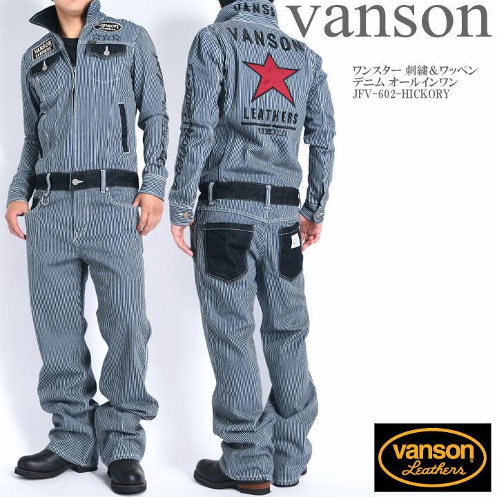 【当店別注】VANSON バンソン ツナギ つなぎ ワンスター 刺繍&ワッペン デニム オールインワン JFV-602-HICKORY【再入荷】